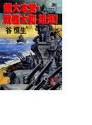 超大本営・戦艦大和 雄渾!(徳間文庫)