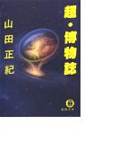 超・博物誌(徳間文庫)