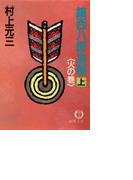 鎮西八郎為朝(上)火の巻(徳間文庫)
