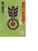 鎮西八郎為朝(下)水の巻(徳間文庫)