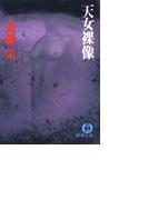 天女裸像(徳間文庫)
