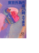 東京外為市場25時(「8割の男」を改題)(徳間文庫)