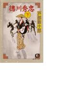徳川秀忠<下>(徳間文庫)