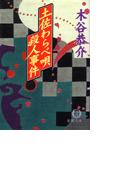 土佐わらべ唄殺人事件(徳間文庫)