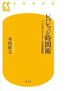 レバレッジ時間術(幻冬舎新書)