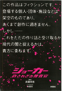 ジョーカー 許されざる捜査官 CRIME.10(フジテレビBOOKS)
