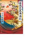 安徳天皇漂海記(中公文庫)