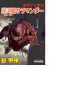 航空宇宙軍史 - 巡洋艦サラマンダー(中公文庫)