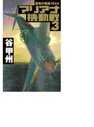 覇者の戦塵1944 - マリアナ機動戦3(C★NOVELS)