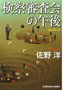 検察審査会の午後(光文社文庫)