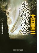 失跡渓谷(光文社文庫)