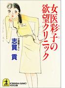 女医彩子の欲望クリニック(光文社文庫)