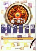 ライダー定食(光文社文庫)