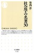 社会学の名著30(ちくま新書)