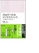 iPadでつかむビジネスチャンス(朝日新書)