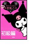 クロミちゃんの恋愛小悪魔ノート 初級編(扶桑社BOOKS)