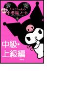 クロミちゃんの恋愛小悪魔ノート 中級・上級編(扶桑社BOOKS)