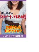 麻美ゆまの『カラダで書いた官能小説』(17)