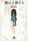 闇の子供たち(幻冬舎文庫)