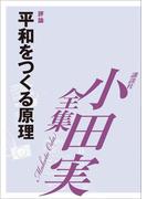 平和をつくる原理 【小田実全集】(小田実全集)