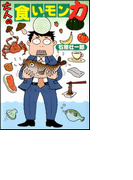 大人の食いモン力(扶桑社文庫)