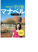 勝間和代の学び旅 マナベル ~オーストラリア編~(扶桑社BOOKS)