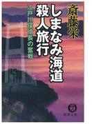 しまなみ海道殺人旅行(徳間文庫)