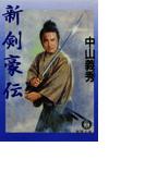 新剣豪伝(徳間文庫)