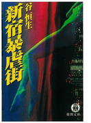 新宿暴虐街(徳間文庫)