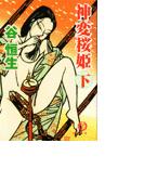 神変桜姫(下)(徳間文庫)