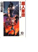 スーパーカンサー2 超人軍団(徳間文庫)