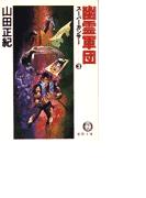 スーパーカンサー3 幽霊軍団(徳間文庫)