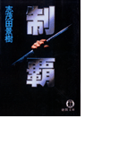 制 覇(徳間文庫)