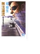 戦時標準船荒丸2 無法還流(徳間文庫)