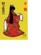 千 姫(徳間文庫)