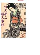 竹久夢二殺人事件(徳間文庫)