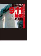 暴かれた9.11疑惑の真相(SPA!BOOKS文庫)