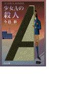少女Aの殺人(中公文庫)
