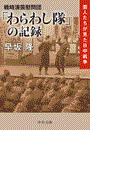 戦時演芸慰問団 - 「わらわし隊」の記録 - 芸人たちが見た日中戦争(中公文庫)