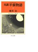 双調平家物語16 - 落日の巻(承前) 灌頂の巻(中公文庫)