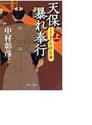 天保暴れ奉行(上) - 気骨の幕臣 矢部定謙(中公文庫)