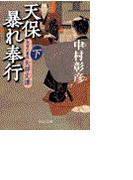 天保暴れ奉行(下) - 気骨の幕臣 矢部定謙(中公文庫)