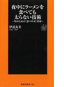 【期間限定価格】夜中にラーメンを食べても太らない技術~男のための[食べやせ]革命~(扶桑社新書)