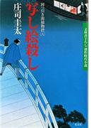 写し絵殺し~岡っ引き源捕物控(八)~(光文社文庫)