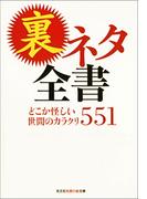裏ネタ全書~どこか怪しい世間のカラクリ551~(知恵の森文庫)