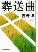 葬 送 曲(光文社文庫)