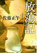 放 蕩 記(光文社文庫)