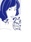 チャッカリーナ!vol.2<中級編>(girls pocket book)