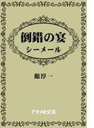 倒錯の宴─シーメール(アクメe文庫)