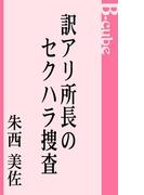 訳アリ所長のセクハラ捜査(B-cube)